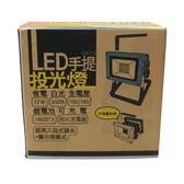 米里LED手提投光警示燈12W 折疊式