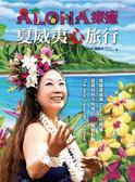 (二手書)Aloha 療癒 夏威夷心旅行