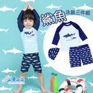 台灣出貨 現貨 兒童鯊魚泳裝 男童 三件...