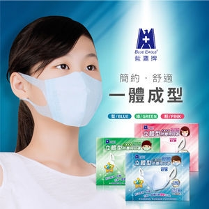 【藍鷹牌】台灣製 3D兒童一體成型防塵口罩 6~10歲 50片*5盒藍色