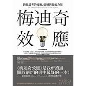 梅迪奇效應(2018年經典修訂版)跨界思考的技術改變世界的力量