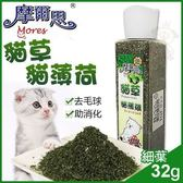 *WANG*摩爾思-貓草32g(細葉) /貓薄荷/貓零食/貓玩具/貓大麻/好消化/去毛球