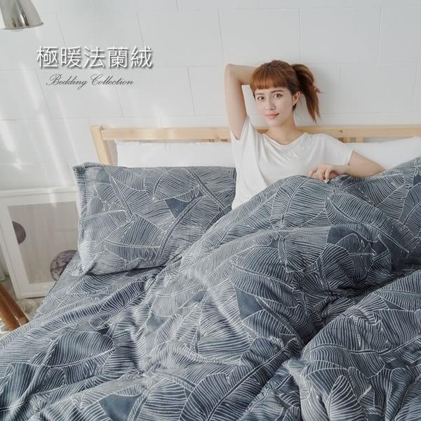 超柔瞬暖法蘭絨(6x7尺)標準雙人兩用被套毯(不含床包枕套) #FL013# 獨家花款 [SN]法萊絨 親膚