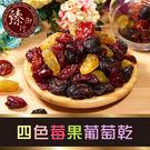 四色莓果葡萄乾包含:黑葡萄、白葡萄、番茄、蔓越莓。四種口味給您一次品嚐。