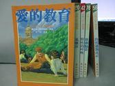 【書寶二手書T2/兒童文學_RDZ】愛的教育_孤雛淚_魯賓遜飄流記等_共5本合售