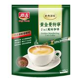 經典深焙黃金曼特寧二合一咖啡22g*15包/袋【愛買】
