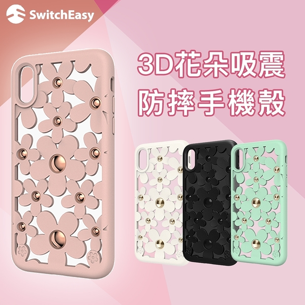SwitchEasy Fleur iPhone XR Xs Max 3D花朵 吸震 防摔 保護套 手機殼 輕量 防刮 網美