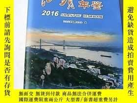 二手書博民逛書店罕見汕頭年鑑2016(附光盤)Y17158 本書編委會 方誌出版