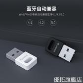 Orico/奧睿科 電腦藍牙適配器臺式機筆記本pc主機無線外接4.0免驅動5.0外置高速usb藍牙模塊發 優拓