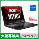 宏碁 acer AN517-54-75TM 黑【升32G/i7 11800H/17.3吋/RTX 3050ti/IPS/SSD/Intel/電競/筆電/Buy3c奇展】Nitro 5