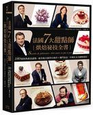 (二手書)法國7大甜點師烘焙祕技全書:180道經典創意甜點,殿堂級大師夢幻逸作+獨..