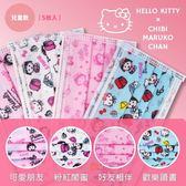 Hello Kitty X 小丸子 兒童平面口罩 5入【櫻桃飾品】【29415】