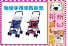 *粉粉寶貝玩具*MONARCH-BabyBabe輕便型手推車(紅/藍)~附睡墊~