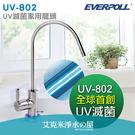 【EVERPOLL】 UV滅菌家用不鏽鋼龍頭(UV-802) .全球首創 UV滅菌