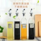 Qmishop 玻璃防漏油罐 不鏽鋼油瓶 醬油瓶 醋壺 方形歐式玻璃油瓶(500ml)【J267】