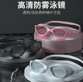 (快出)泳鏡 高清防水防霧游泳鏡專業潛水大框男女士游泳眼鏡裝備