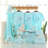 嬰兒衣服夏季新生兒套裝純棉0-3個月6寶寶滿月剛出生用品 igo