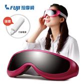 ◤福利品◢FUJI 愛視力按摩器 FG-134 透視按摩