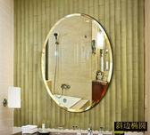 簡約斜邊橢圓形衛生間掛墻鏡子浴室鏡梳妝臺洗臉盆鏡子壁掛玻璃鏡推薦【店慶85折促銷】