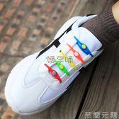 鞋帶 鞋帶扣懶人鬆緊快速免繫免綁成人兒童硅膠彈力運動鞋帶彩色黑白色 嬡孕哺