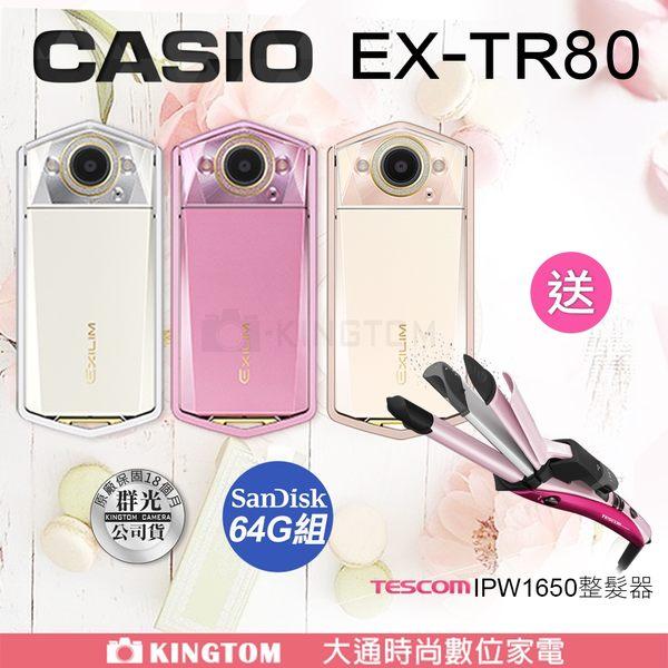 加贈整髮器 CASIO TR80 【24H快速出貨】公司貨 送64G卡+原廠皮套+螢幕貼(可代貼)+讀卡機+小腳架