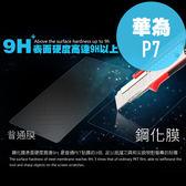 華為 P7 鋼化玻璃膜 螢幕保護貼 0.26mm鋼化膜 9H硬度 防刮 防爆 高清