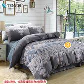 ✰吸濕排汗法式柔滑天絲✰ 單人 薄床包單人兩用被(加高35CM) MIT台灣製作《羅浮宮》