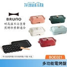 BRUNO B0E021多功能電烤盤 日本熱銷 無煙 章魚燒 大阪燒 鐵盤 烤盤