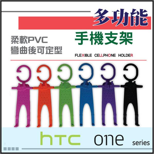 ◆多功能手機支架/卡通人形手機支架/HTC ONE MAX T6 803S/mini M4/M7 801e/M8/M9/M9+/ME/E8/E9/E9+/A9/X9