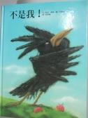 【書寶二手書T3/少年童書_YIH】不是我_屋多‧萬格