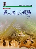 (二手書)華人本土心理學(下)