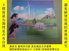 二手書博民逛書店罕見今天,你低碳了嗎?(環境保護科普讀物)安徽省環境保護宣傳教育