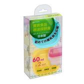 寶貝屋 - 元氣寶寶 - 彩色副食品微波保鮮盒 60ml/2入