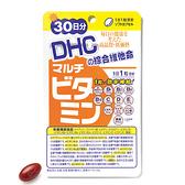 綜合維他命 (30日份)