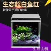 魚缸 免換水生態魚缸 森森超白玻璃小型客廳桌面家用水草造景水族箱 MKS生活主義