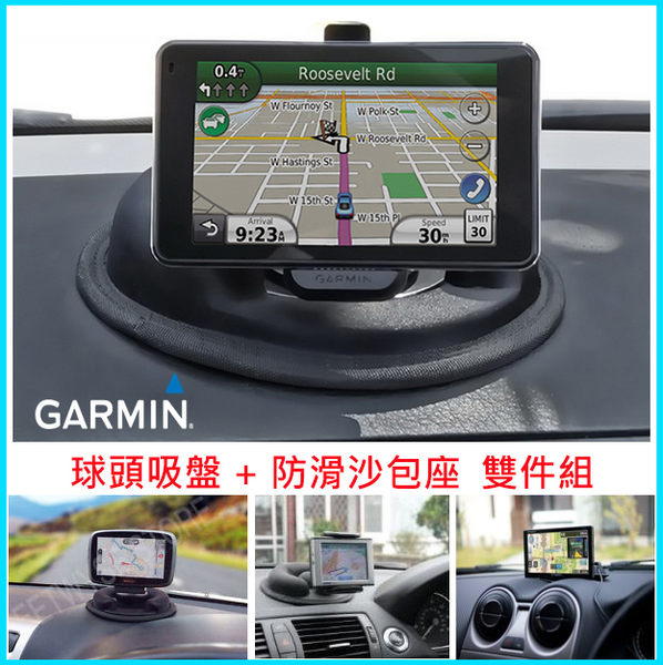 Garmin nuvi 2557 2565 2565t中控台沙包架支架導航車架DriveSmart 50 57吸盤沙包架