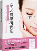 美容醫學研究室:韓國首席整形諮詢師開課!從臉到全身,62種手術解密X63項術前術後...