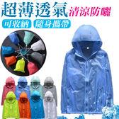 素面超薄連帽防曬外套風衣外套運動外套抗UV螢光 可收納 8色 M-3XL碼【C323326】