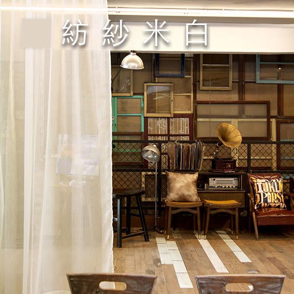 Dazo設計紗簾-紡紗米白 寬135cm×高250cm 窗紗/門簾/隔間簾/搭配窗簾布簾使用【MSBT 幔室布緹】