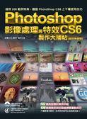 Photoshop CS6 影像處理與特效製作大補帖(超效熱銷版)