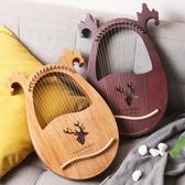豎琴 16弦音單板萊雅琴小豎琴十弦小眾樂器便攜式七弦小型里拉琴lyre琴 WJ【米家】