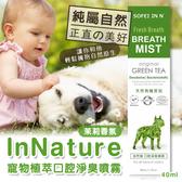自然匯In Nature 寵物植萃口腔淨臭噴霧40ml