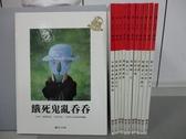【書寶二手書T9/少年童書_RFV】餓死鬼亂吞吞_從小島來的巨人_狗兒王子等_共12冊合售