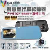 【飛樂 Philo 尊榮版】4.3吋 ADAS 安全預警前後1080P雙鏡頭智慧型行車紀錄器 送32G記憶卡+小米燈