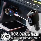 電瓶檢測 QC3.0多功能車充 點菸孔+雙USB快充車用充電器 智能IC識別 5.4A大輸出 12V/24V汽車 ARZ