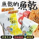 魚乾的魚乾 盒裝 5入 澎湖 魚干 MIT 台灣製造 鹹蛋黃 花生 蜂蜜 芥末 零食 零嘴 美食 點心 SGS認證