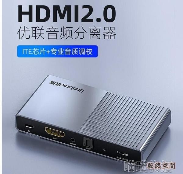 音頻轉換器-hdmi音頻分離器2.0切換2進1出3.5 光纖一分二ps4轉換器4k高清60hz 【快速】
