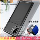 甲殼蟲 Samsung Galaxy Note 10 lite 保護殼 抗震 三星 A81 手機殼 手機套 防摔 防指紋 軟殼 保護套 矽膠殼