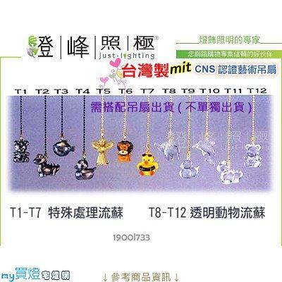 【藝術吊扇】選購配件‧特殊處理/透明動物 流蘇加購 共十二款 台灣製#733