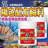 四個工作天出貨除了缺貨》台灣OTTO》水族用品FF-11M魚類揚色配方飼料-100g(M)